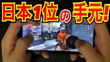 【CODモバイル】SR日本一位iPhone勢による手元動画!命中率67%!〔CODMOBILE スナイパー実況〕
