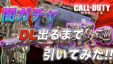 【CoD:MOBILE】闇の儀式ドロー!!闇ガチャをDL出るまで引いてみた結果#104【CoDモバイル実況】