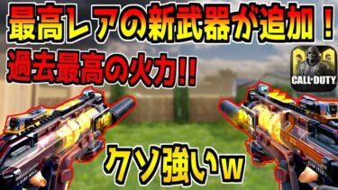 4万円の闇ガチャで最高レア「ミシック」の新武器が追加!過去最高のぶっ壊れ火力を誇るデュアルSMG!【CODモバイル】
