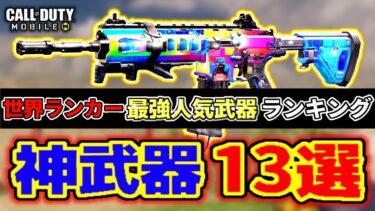 【CODモバイル】最強武器ランキング!人気1位はICRじゃない?!S12世界ランカー200人が使う人気武器!1位は使用率UPしている3発キルの害悪武器です。