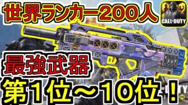 【CODモバイル】新シーズン1の世界ランカー200人最強人気武器ランキング!武器バランス調整後の覇権武器はいったい!?新武器はどうなのか!?