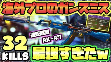 【CODモバイル バトロワ】海外プロのガンスミス遠距離型AK-47を丸パクリしたら最強すぎワロタw 32KILLS SOLO VS SQUADS【codm br】