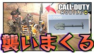 【CODモバイル バトロワ】鬼畜ミッションの新武器「Shovel」を解放して襲いまくってきた【ららのきおく】