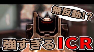 脅威の無反動!ICR最強カスタム紹介!【CoDモバイル】【ろくたん】