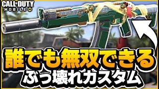 【CODモバイル】誰でも無双できる!?「AK117」最強カスタムがえぐい!!【codmobile】