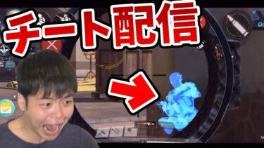 日本人チーター配信者出現・・・ヤバすぎるだろ【CODモバイル】【Tanaka90】