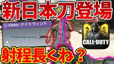 ガチャで出た新たな「日本刀」がマジで最強 長い射程で敵を粉砕【CODモバイル】【Tanaka90】
