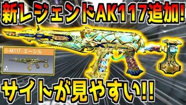 最強武器AK117の新レジェンドが追加!サイトが見やすくて超強いんだけどwww【CODモバイル】
