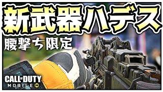 【CODモバイル バトロワ】新武器「ハデス」を腰撃ち限定カスタムにしたら面白すぎたwww