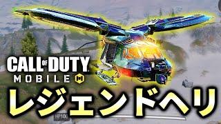 【CoD:Mobile】バトロワにレジェンド「ヘリコプター」が登場!デカすぎて迫力がヤバいww