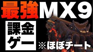 [codモバイル]現環境最強武器MX9のチートスキン登場まじのPay to winです 敵から拾ってボコボコにしてあげました。