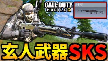 【CoD:MOBILE】玄人向けスナイパー「SKS」強いが難しいバトロワ【CoDモバイル】