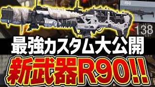 新武器『R9-0』鬼強ショットガンがエグイ。SGの王と言われた武器の''最強カスタム''を紹介!!【CODモバイル】〈KAME〉